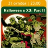 Rot-a-billy Halloween 31/10 Harat's