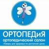 """ОРТОПЕДИЧЕСКИЙ САЛОН """"ОРТОПЕДиЯ"""""""