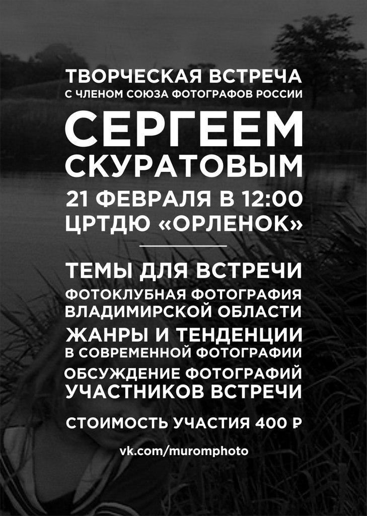 Афиша Муром Встреча с фотографом Сергеем Скуратовым