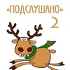 Подслушано Лицей№41 город Кострома