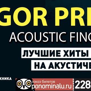 Игорь пресняков гитара сборник видеоклипов торрент