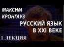 ACADEMIA Максим Кронгауз Русский язык в XXI веке 1 лекция Канал Культура