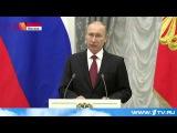 Владимир Путин вручил премии молодым деятелям культуры
