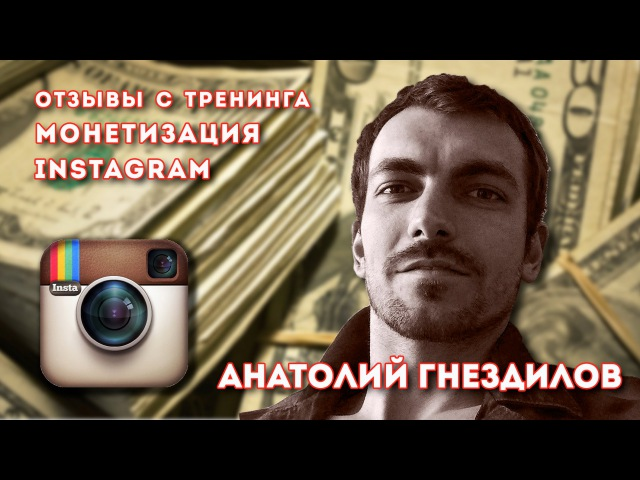 Тренинг Монетизация INSTAGRAM | отзыв Артём