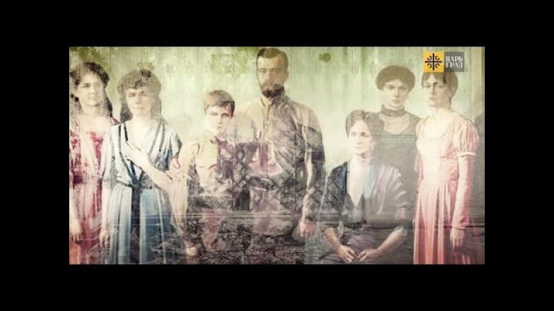 «Венец багряный»: мученический подвиг царской семьи