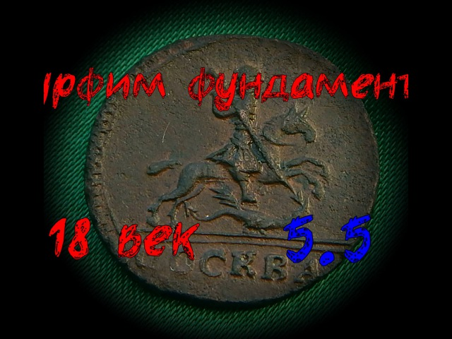 Шурфим фундаменты по восемнахе. коп 5.5. - valavideo.com.