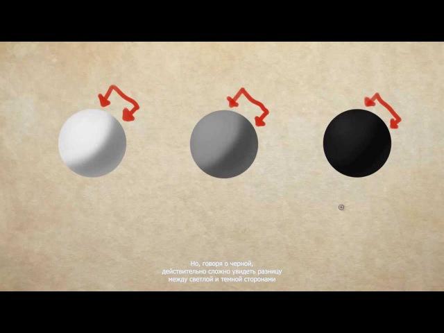 Основы света и тени - Часть 12 [Sycra][RUS]