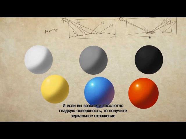 Основы света и тени - Часть 14 [Sycra][RUS]