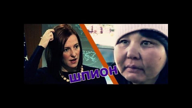 Шпион 2015. Русский анти Трейлер / Псаки (KinoMafia)