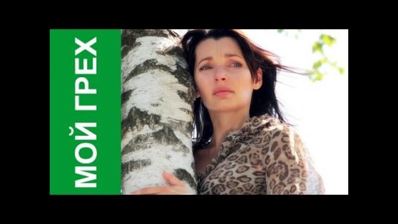 Мой грех Фильм HD Русская мелодрама Кино онлайн Russkaya melodrama Moy greh