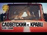 Кравц ft. Словетский, Дядя Серёжа - Всем Своим