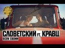 Кравц ft Словетский Дядя Серёжа Всем Своим