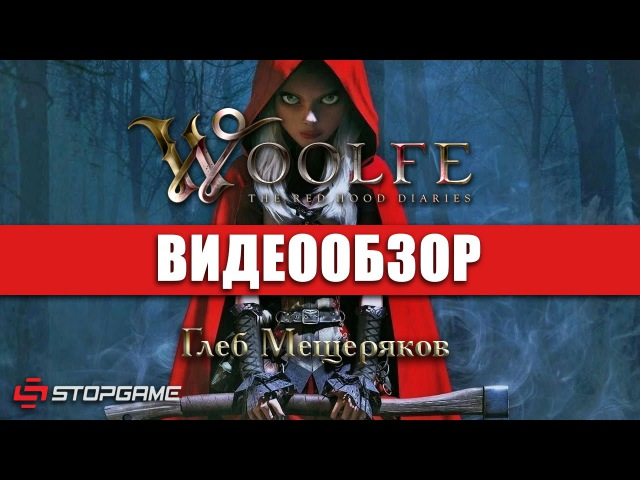 Обзор игры Woolfe: The Red Riding Hood Diaries