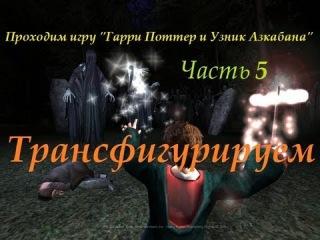 Гарри Поттер и Узник Азкабана / Megaplay / Часть 5
