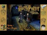 Гарри Поттер и Тайная комната / Megaplay / Часть 5