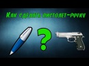 Как сделать пистолет-ручку??
