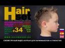 HAIR SET # 36 (детская мужская стрижка, женская короткая стрижка - RU)