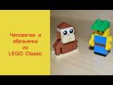 Человечек и обезьянка из LEGO Classic. LEGO Man and Monkey.