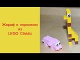 Жираф и поросенок из LEGO Classic. LEGO Giraffe and Pig.