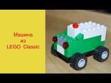 Как построить машину из LEGO Classic. LEGO Car.