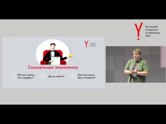 Как дружба с графами может помочь вашему бизнесу. Иван Ямщиков (Яндекс)