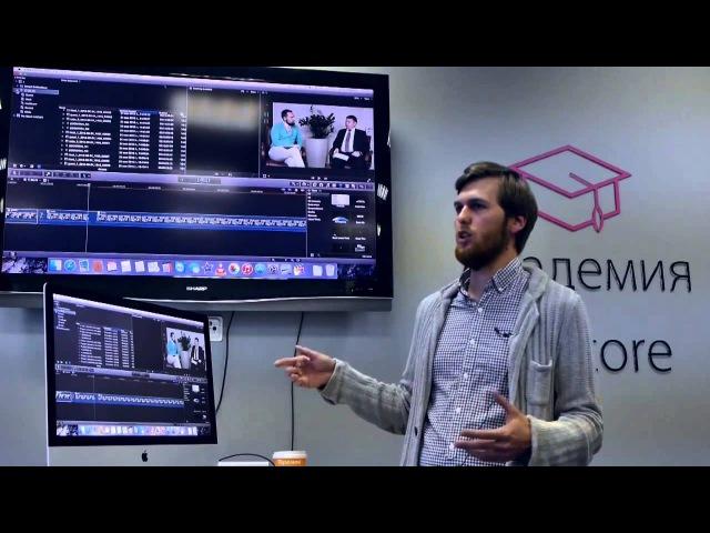 Лекция по Final Cut Pro X — Виктор Исамухамедов