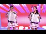 Самые красивые аккордеонистки России-дуэтЛюбАня-СМУГЛЯНКА accordion,harmonica,баян