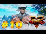 Street Fighter V (PC) - Ranked Matches #10 - Rashid - аналог Shaheen