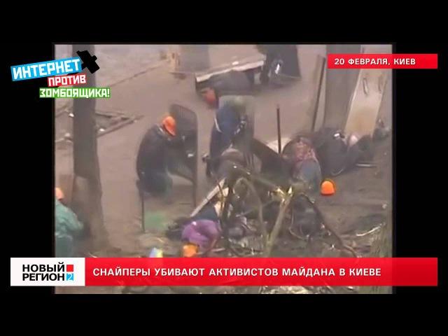 20.02.14 Снайперы убивают активистов Майдана в Киеве
