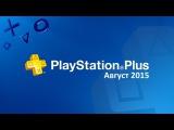 PlayStation Plus – Август 2015 бесплатные игры [EU]