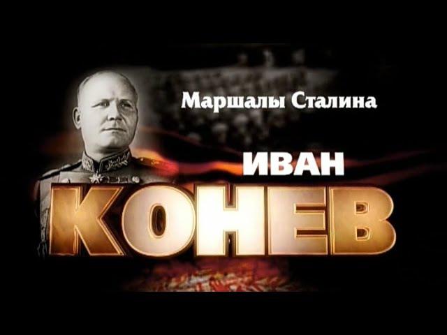 Маршалы Сталина. Иван Конев - Документальный Фильм