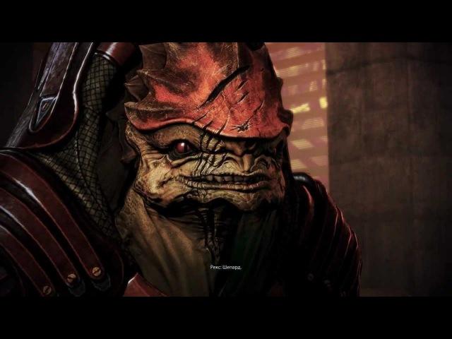 Mass Effect 3 Citadel | Shepard — Grunt — Shepard — Wrex — Shepard...