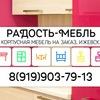 РАДОСТЬ-МЕБЕЛЬ на заказ (Ижевск)