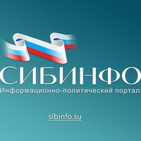СибИнфо Информационнополитический портал Сибири Новости