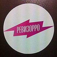 Новой ведущей «Ревизорро» станет Настасья Самбурская