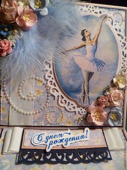 Поздравление для балерины с днем рождения