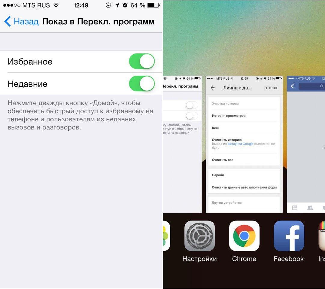 отключение недавних контактов iOS