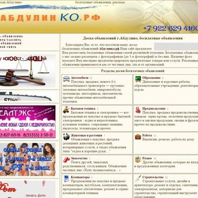 Абдулино рф доска объявлений бесплатное объявление подать берёзовка