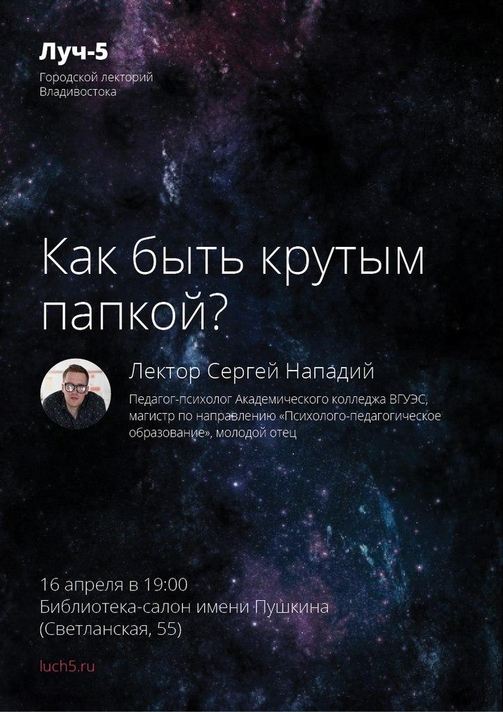Афиша Владивосток Лекция по психологии «Как быть крутым папкой?»