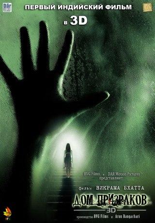 Дом призраков 3D (2011)