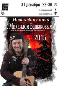 Михаил Башаков. Новогодняя ночь в Книгах и кофе