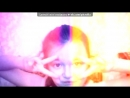 «Webcam Toy» под музыку Джони Бой - С Днем Рождения Аня (Питбуль ТиПэйн). Picrolla