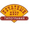 """Типография """"Печатный двор"""""""