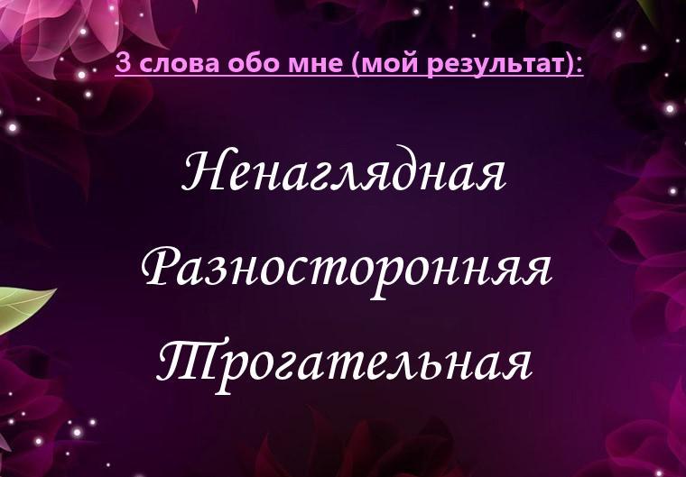 Виолетта Автушенко | Брянск