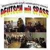 Клуб немецкого языка Deutsch mit Spaß