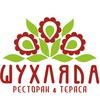 Ресторан-терасса ШУХЛЯДА