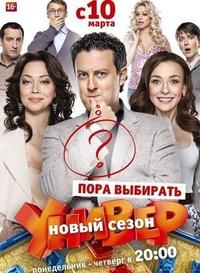 молодежка 2 сезон 1 серия смотреть онлайн 17 11 2014 стс во сколько