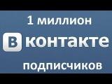 Как сделать чтобы было много друзей в вконтакте бесплатно без накруток но долго!!!