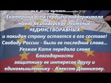 Прощание с Родиной Кати Мальдон - ПРОЩАЙ РОССИЯ!