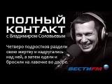 Владимир Соловьев жестко обсудил историю с изнасилованной школьницей в Пскове на Вести ФМ